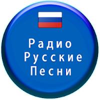 Радио Русские Песни Бесплатно