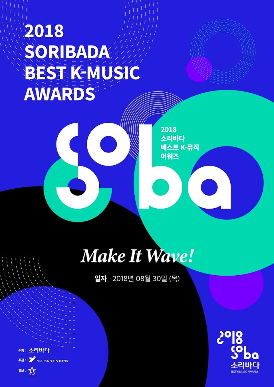 2018 soba lineup 2