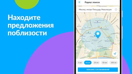 Авито: авто, квартиры, услуги, работа, резюме screenshot 4