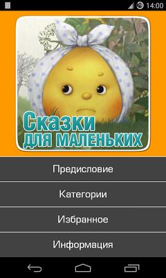 Сказки для самых маленьких - screenshot