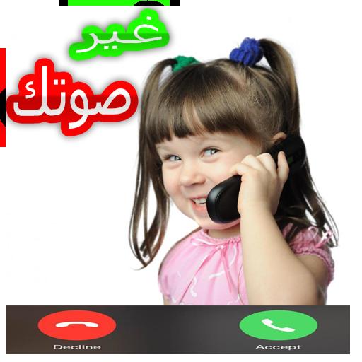 تغيير صوت أثناء المكالمة (app)