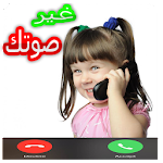 تغيير صوت أثناء المكالمة Icon