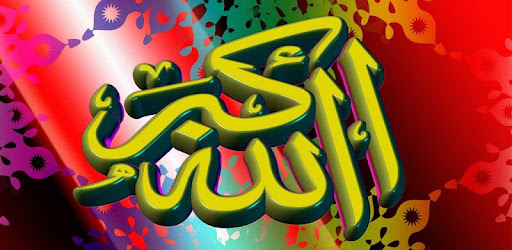 Unduh 420 Wallpaper Bergerak Nama Allah Gratis
