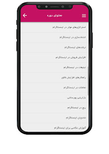 Download اینستا پرمیوم For PC Windows and Mac apk screenshot 1