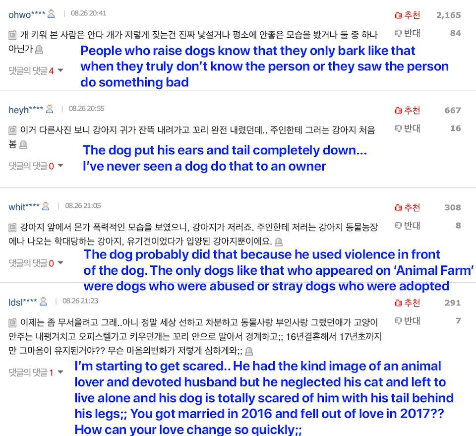 ahn jae hyun goo hye sun dog