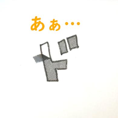 スクリーントーン:折れ