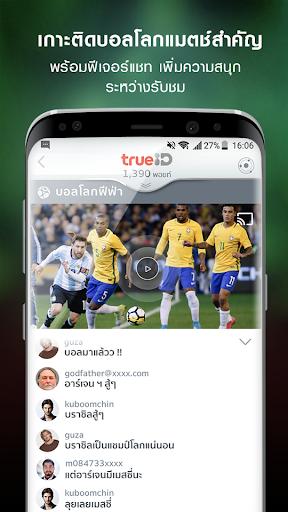 TrueID 2.10.1 screenshots 2