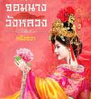 จอมนางวังหลวง (นิยายรักจีนโบราณ) – หนิงฮวา