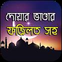 ফজিলত সহ দোয়ার ভাণ্ডার - Bangla useful Dua icon