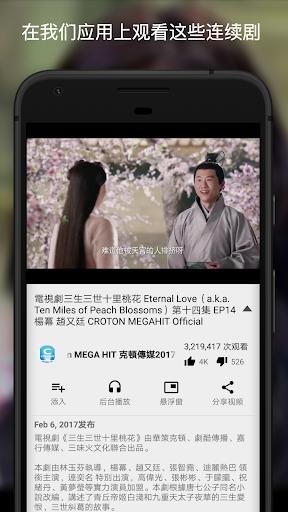 TV-C - China Drama Channel 5.0.0 screenshots 2