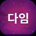 소개팅 100만 커플매니저 소개팅 다임클럽 icon