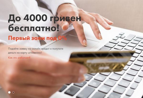 онлайн кредит без процентный