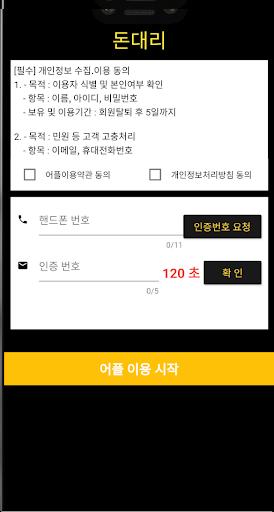 돈대리 - 현금을 적립해주는 대리운전 어플 screenshot 1