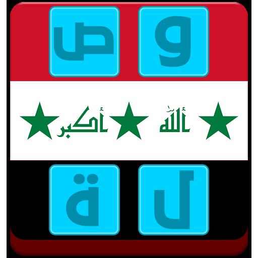 وصلة عراقية