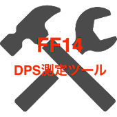 DPS値測定ツール for FF14