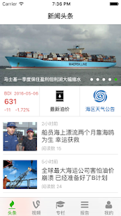 海运圈聚焦- screenshot thumbnail