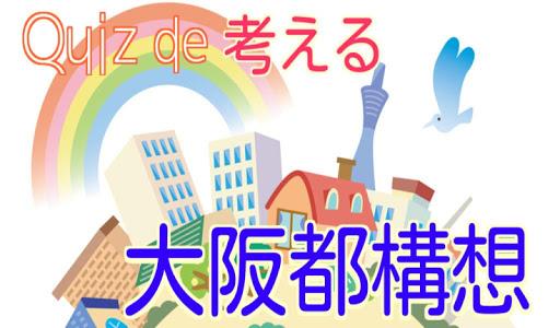 大阪 クイズで考える《大阪都構想》〈改訂版〉
