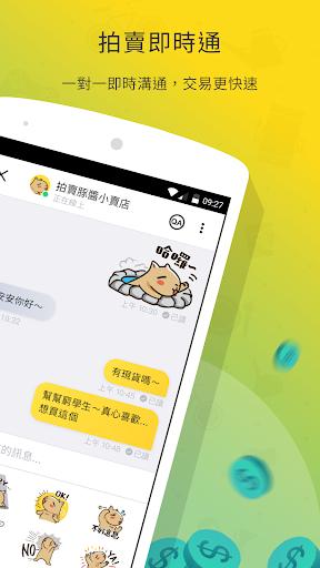 Yahoo奇摩拍賣 - 刊登免費 安心購物 2.22.1 screenshots 2
