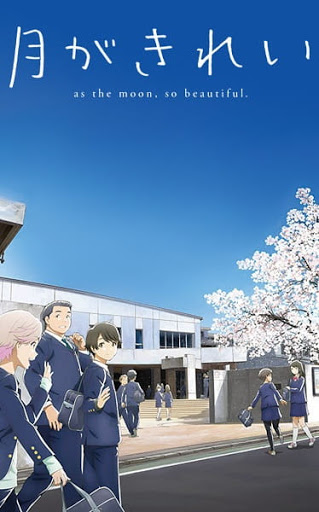 Tsuki ga Kirei (As the Moon, So Beautiful) thumbnail
