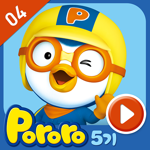 뽀롱뽀롱 뽀로로 5기 : 4탄 (app)