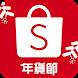 蝦皮購物 | 年貨節