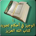الوجيز في أحكام تجويد كتاب الله العزيز icon