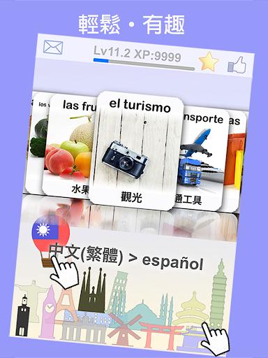 LingoCards西班牙語單字卡-學習發音 旅行短句