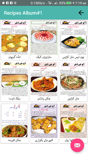 Pakistani Top Recipes in Urdu بہترین کھانے بنائیں screenshot