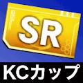 KCカップSRチケット