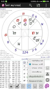 โหรา พยากรณ์ : Thai Astrology- screenshot thumbnail