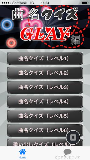 曲名クイズGLAY編 ~歌詞の歌い出しが学べる無料アプリ~