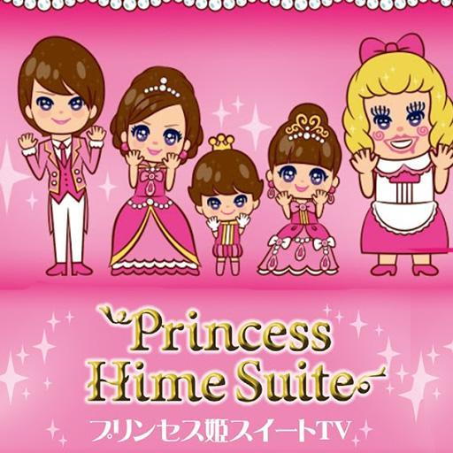 ブログ プリンセス tv 姫 スイート