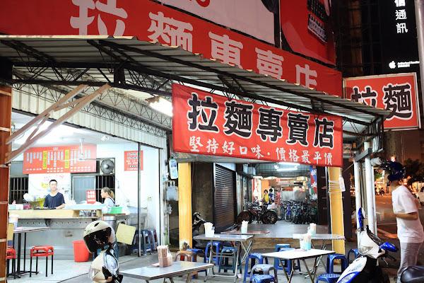拉麵專賣店