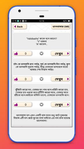 ফানি এসএমএস বাংলা- পড়ে হাসতে হাসতে দাত লাগবে screenshot 5
