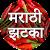 Marathi Zataka file APK Free for PC, smart TV Download