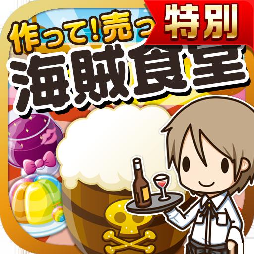 海賊食堂の達人★特別版★~つくって売って食堂をでっかく!~ 模擬 App LOGO-硬是要APP