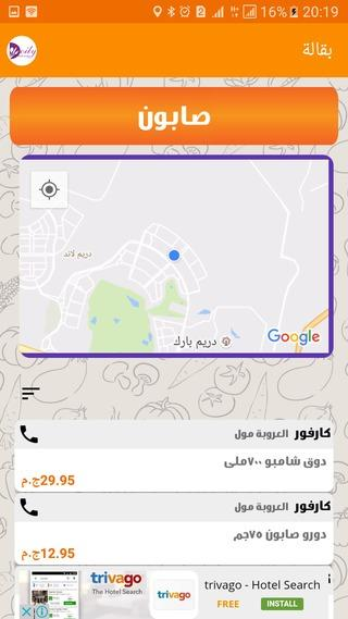 ‫بكام في مصر Bekam‬‎- screenshot