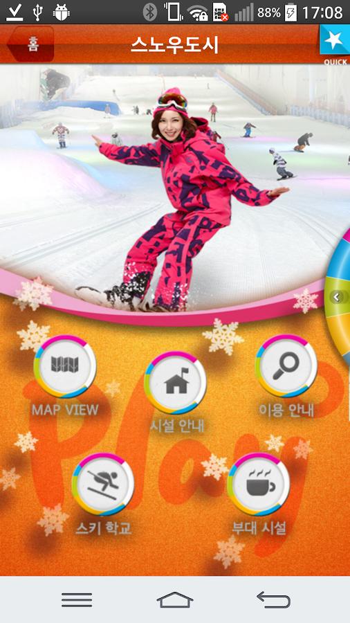 웅진플레이도시- screenshot