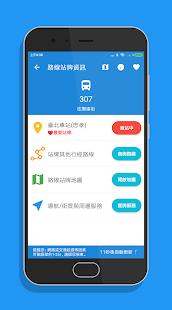 台北搭公車 - 雙北公車與公路客運即時動態時刻表查詢  螢幕截圖 4