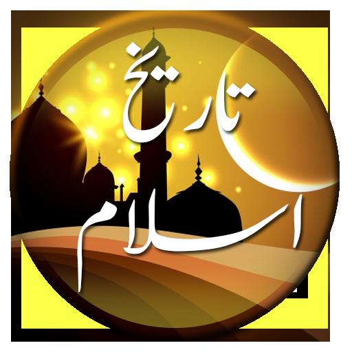 Islami History in Urdu