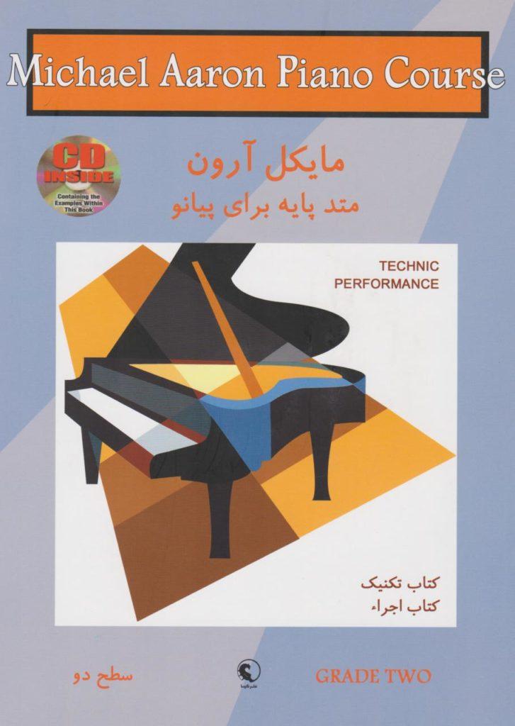 کتاب مایکل آرون سطح ۲ (تکنیک و اجرا) انتشارات نکیسا