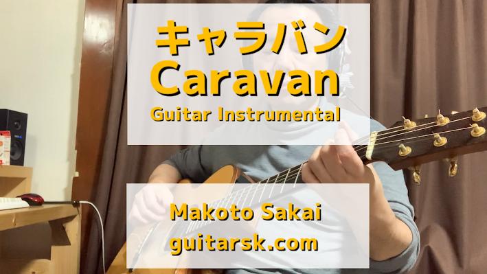 キャラバン Caravan : Guitar Instrumental