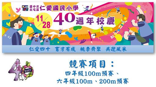40週年校慶[四年級100m預賽、六年級100m.200m預賽](另開新視窗)