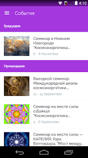 Космоэнергетика- screenshot thumbnail