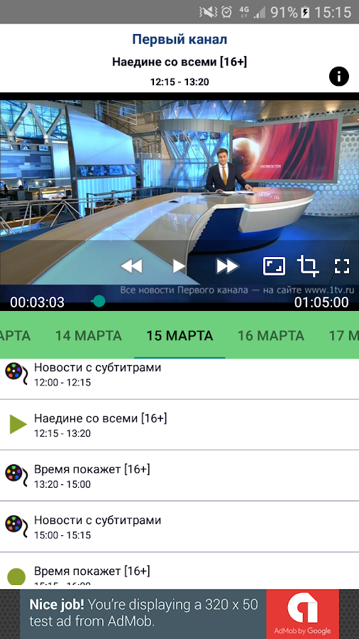 Лайм HD TV- screenshot