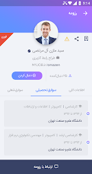مای جاب | myJob (test version) APK screenshot thumbnail 2