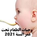 وجبات الطعام تحت عمر السنة 2021 icon