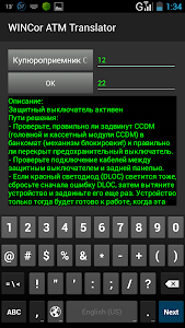 WINCor ATM Translator screenshot 1