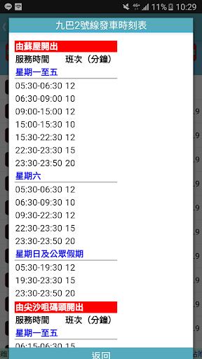 Hong Kong Bus Route 1.343 screenshots 9