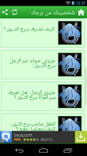 Download شخصيتك من برجك APK for Android